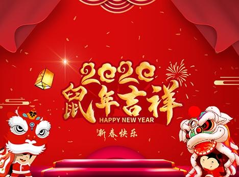 安徽天沐自动化仪表有限公司祝大家新年快乐!