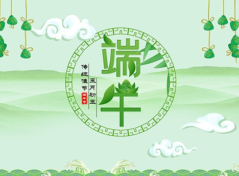 安徽天沐自动化仪表有限公司祝大家端午节安康!