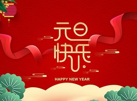 安徽天沐自动化仪表有限公司祝大家元旦快乐!