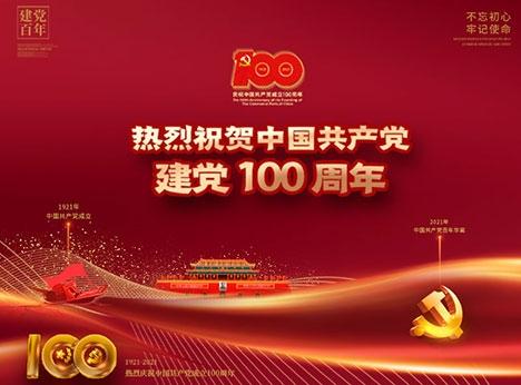 安徽天沐自动化仪表有限公司庆祝中国共产党成立100周年!