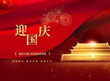 安徽天沐自动化仪表有限公司祝大家国庆节快乐!