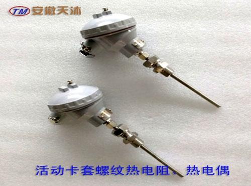 活动卡套螺纹热电阻