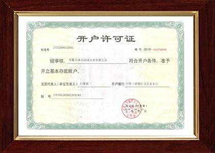 装配热电阻厂家开户许可证